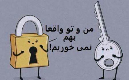 عکس جالب قفل و کلید