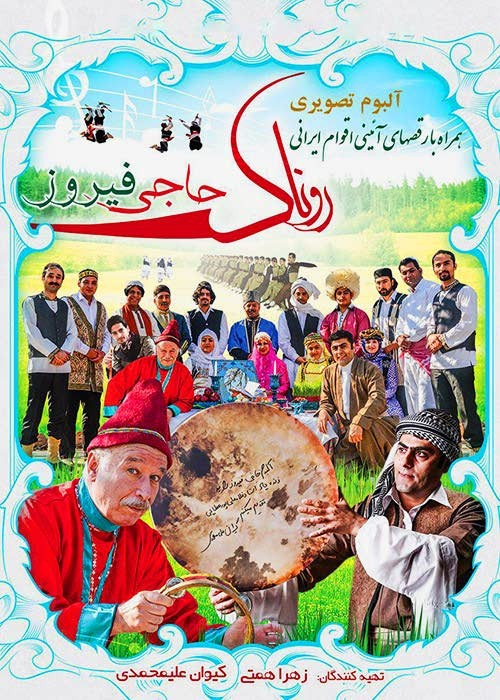 آلبوم تصویری جدید روناک به نام حاجی فیروز