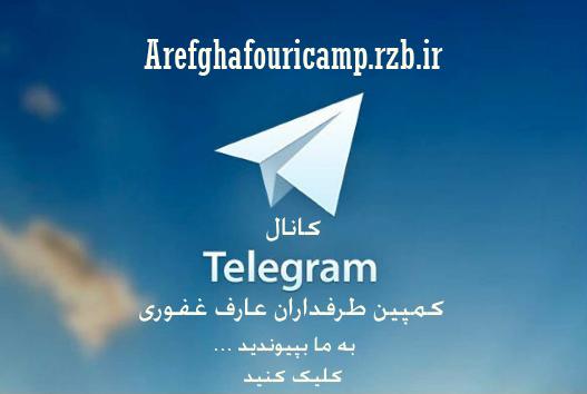 کانال تلگرامی کمپین طرفداران عارف غفوری