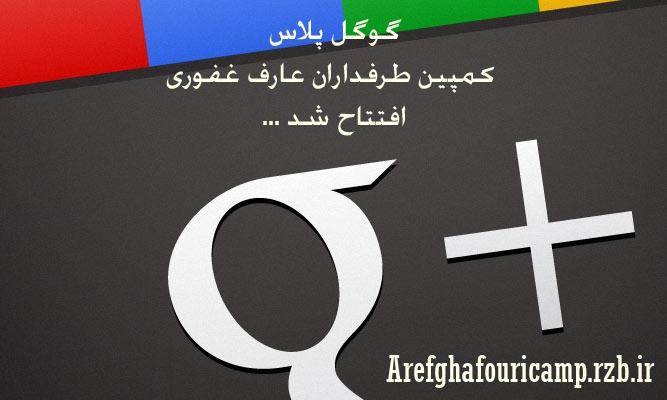 گوگل پلاس کمپین طرفداران عارف غفوری