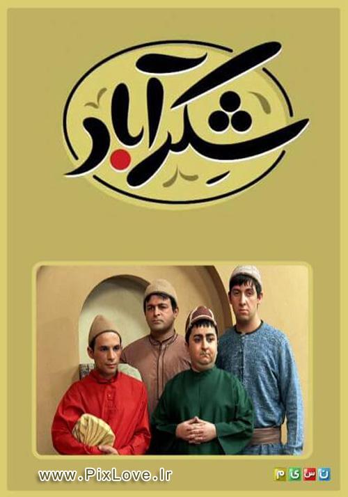 دانلود قسمت دوم سریال شکر آباد 2 نوروز 95