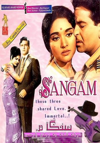 دانلود فیلم سنگام Sangam 1964 با دوبله فارسی