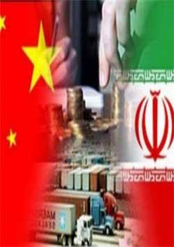 کانال تلگرام ایران چین.IranChin