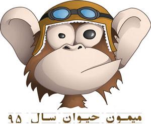فال و طالع بینی سال 1395سال میمون