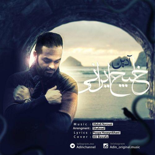 دانلود آهنگ جدید آدین بنام خلیج ایرانی