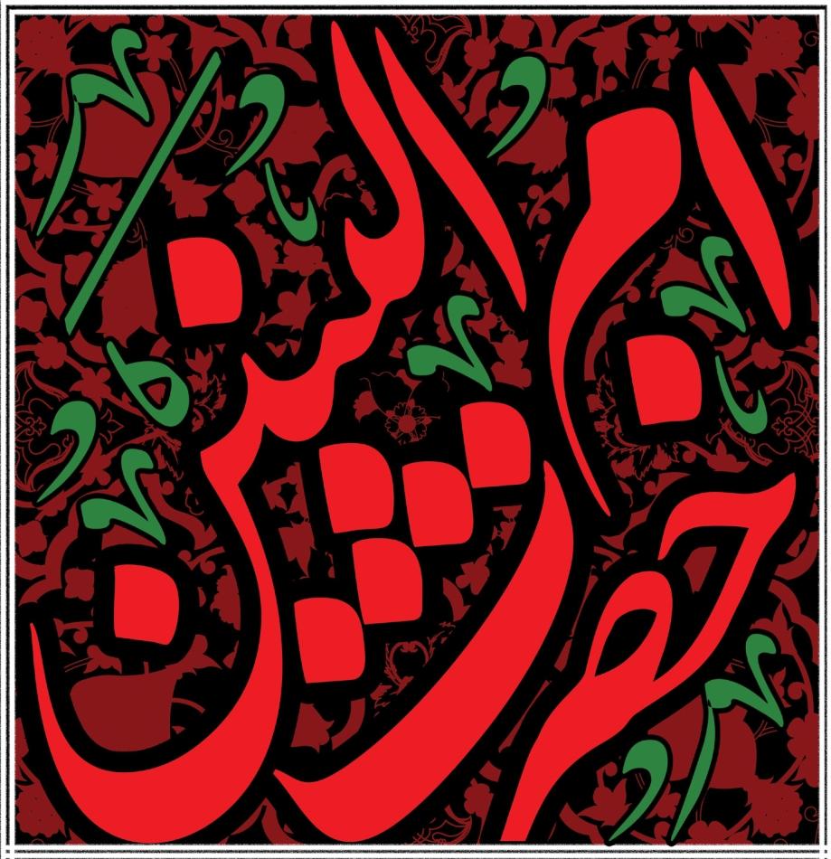 شعر - وفات ام البنین (س)