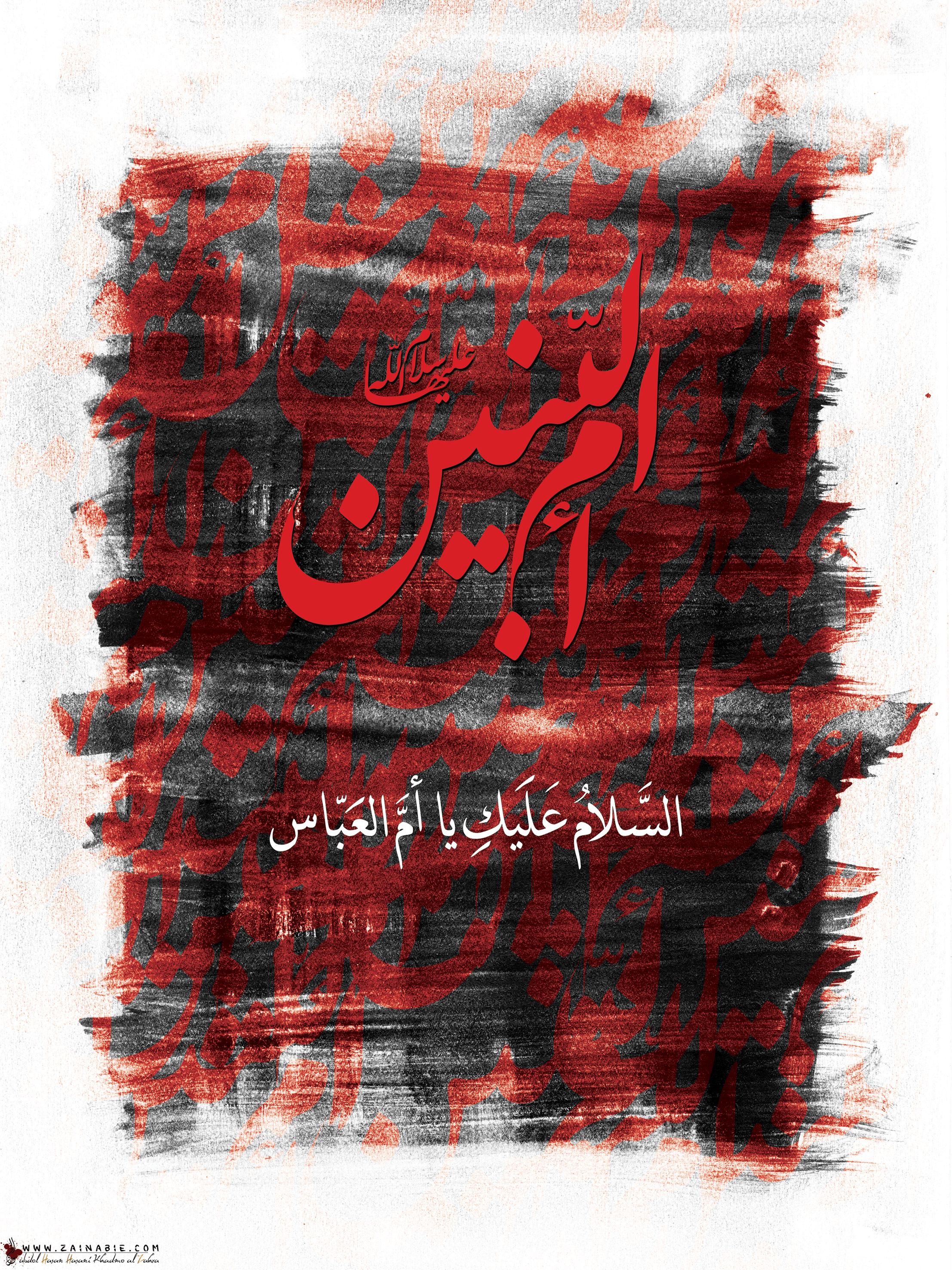 پوستر - ام البنین (ع)