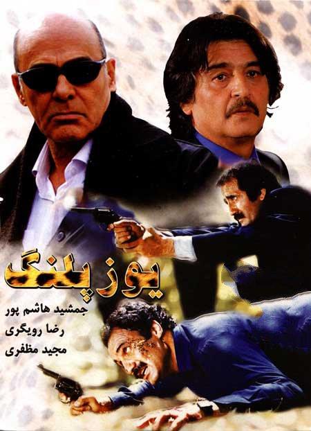 دانلود فیلم ایرانی یوزپلنگ محصول 1364