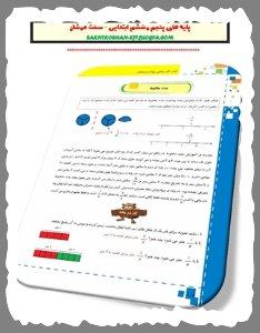 فعالیت های درس اول فصل 5 ریاضی چهارم