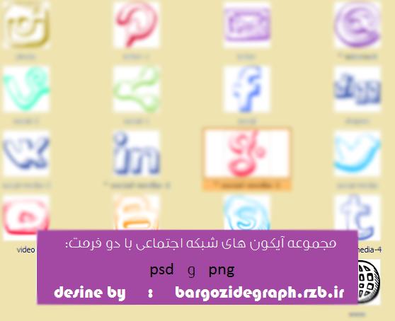 دانلود مجموعه آیکونهای شبکه های اجتماعی در دو فرمت png و psd