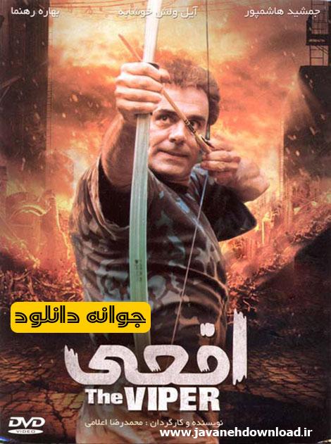 """دانلود فیلم سینمایی """"افعی"""""""