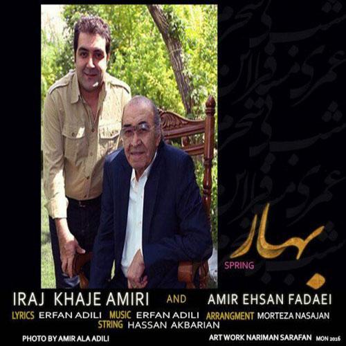 دانلود آهنگ جدید حسین خواجه امیری (ایرج) و امیر احسان فدایی - بهار