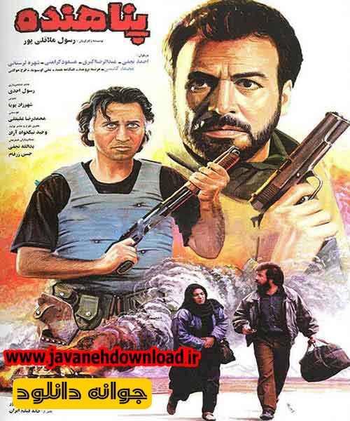 دانلود فیلم سینمایی پناهنده 1372