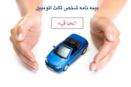 دریافت الحاقیه بیمه خودرو را جدی بگیرید