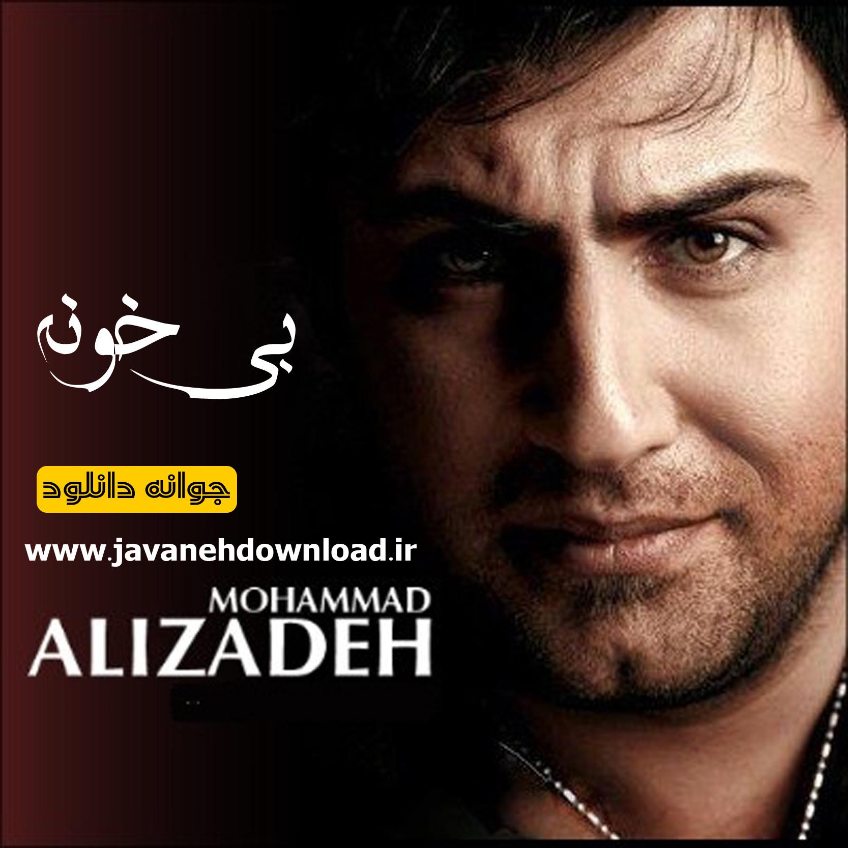 دانلود آلبوم محمد علیزاده با نام بی خونه