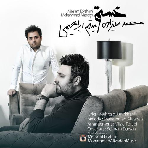دانلود آهنگ جدید محمد علیزاده و میثم ابراهیمی