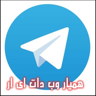 رمز دوم تلگرامت و فراموش کردی؟