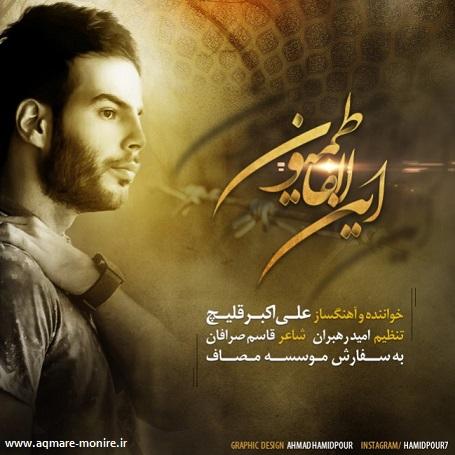 http://rozup.ir/view/1401992/ali.akbar.ghelich-Aynal.Fatemiyoon.jpg