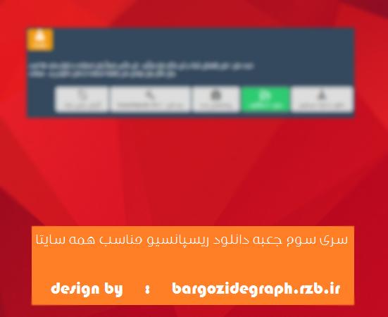 کد جعبه دانلود ریسپانسیو و حرفه ای برای سایت و وبلاگ سری سوم