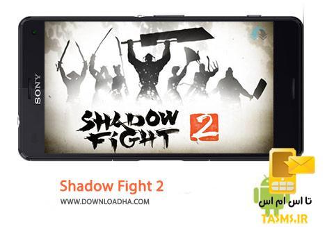 دانلود بازی اکشن و پرطرفدار مبارزه سایه Shadow fight 2 1.9.17 برای اندروید