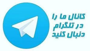 كانال تلگرامي آموزشگاه شهيد آيت 1
