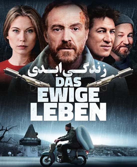 دانلود دوبله فارسی فیلم زندگی ابدی Das ewige Leben 2015