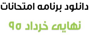 برنامه امتحانی دانشآموزان در خرداد 95
