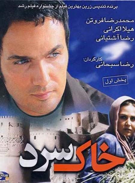 دانلود فیلم ایرانی خاک سرد
