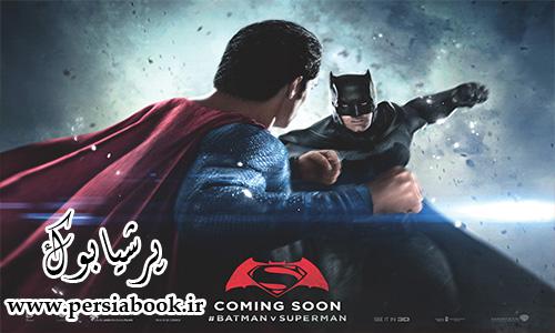 تحلیل و بررسی فیلمهای برتر هفتهی اخیر - بتمن و سوپرمن گیشه ها را فتح کردند
