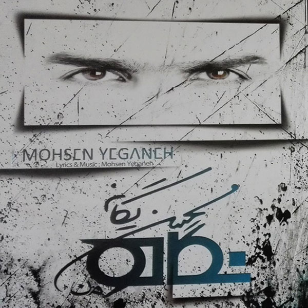 متن آهنگ نگاه محسن یگانه