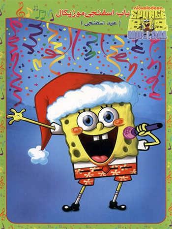 دانلود دوبله فارسی انیمیشن باب اسفنجی عید اسفنجی Bob in Holiday