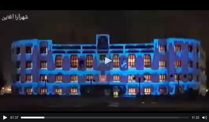 فیلم/ اجرای نورپردازی زیبای سه بعدی بر روی ساختمان مرکزی شهرداری مشهد