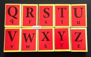 حروف (3).jpg (350×220)