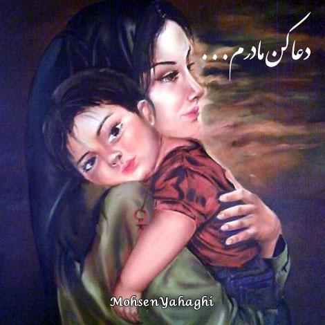 دانلود آهنگ جدید محسن یاحقی بنام دعا کن مادرم