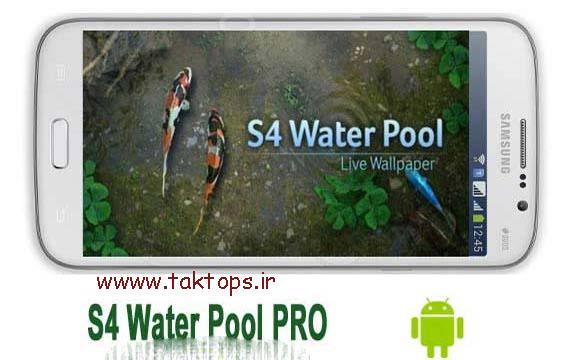 دانلود نرم افزار اندروید S4 Water Pool PRO تصویر زمینه استخر ماهی