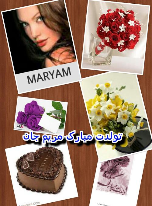 کیک تولد مریم جان تولدت مبارک