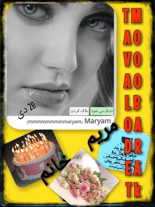 کیک تولد به نام مریم