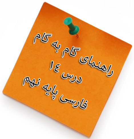 راهنمای گام به گام درس 14 فارسی پایه نهم