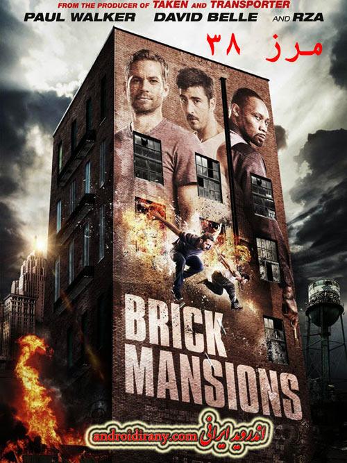 دانلود فیلم دوبله فارسی مرز ۳۸- Brick Mansions 2014