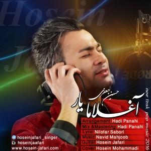 آهنگ جدید آذری آغلاما یار از حسین جعفری