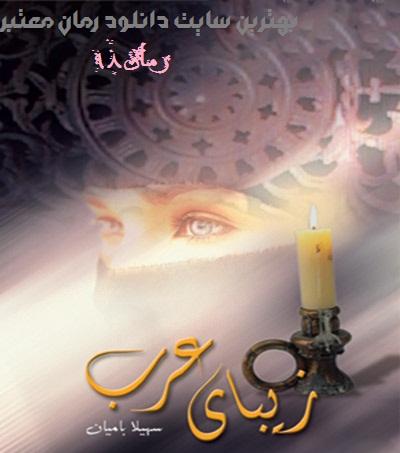 دانلود رمان ایرانی زیبای عرب نوشته سهیلا بامیان