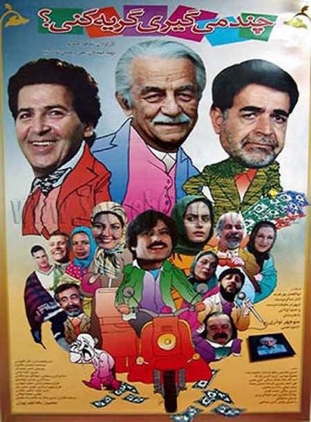 دانلود فیلم ایرانی چند میگیری گریه کنی