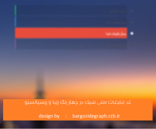 کد تبلیغات متنی شیک با چهار رنگ زیبا و ریسپانسیو