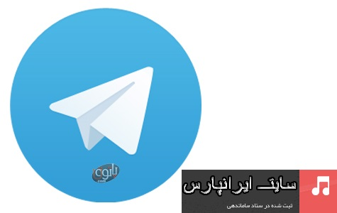 دانلود مسنجر تلگرام برای کامپیوتر Telegram Desktop 0.9.32