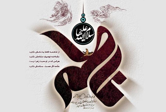 دانستنی مذهبی - سیره عبادی حضرت زهرا (س)