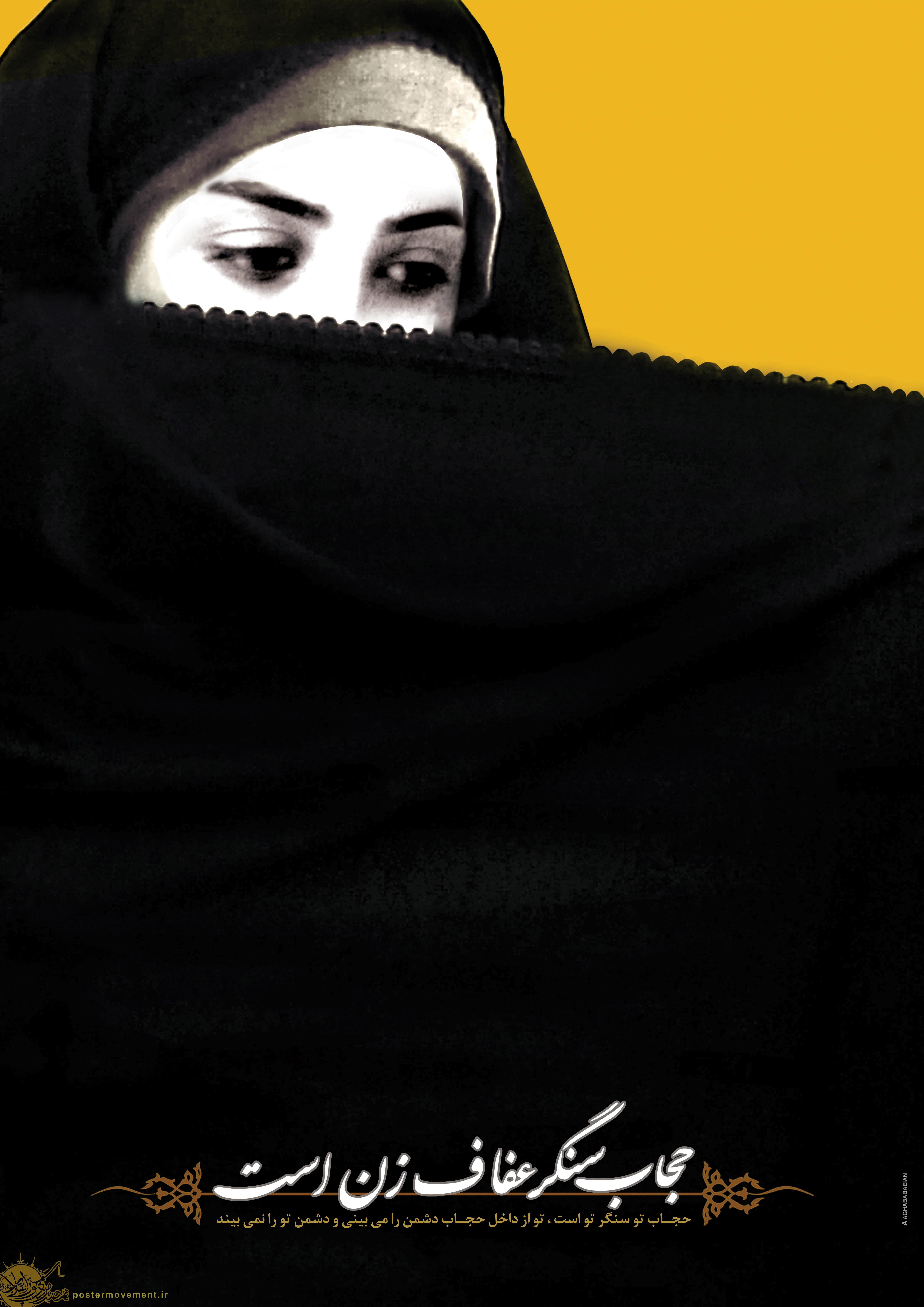 پوستر - سنگر حجاب