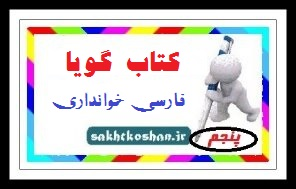 کتاب گویای فارسی پنجم