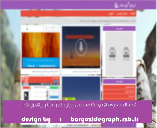 کد قالب حرفه ای و اختصاصی ایران گیم سنتر برای رزبلاگ