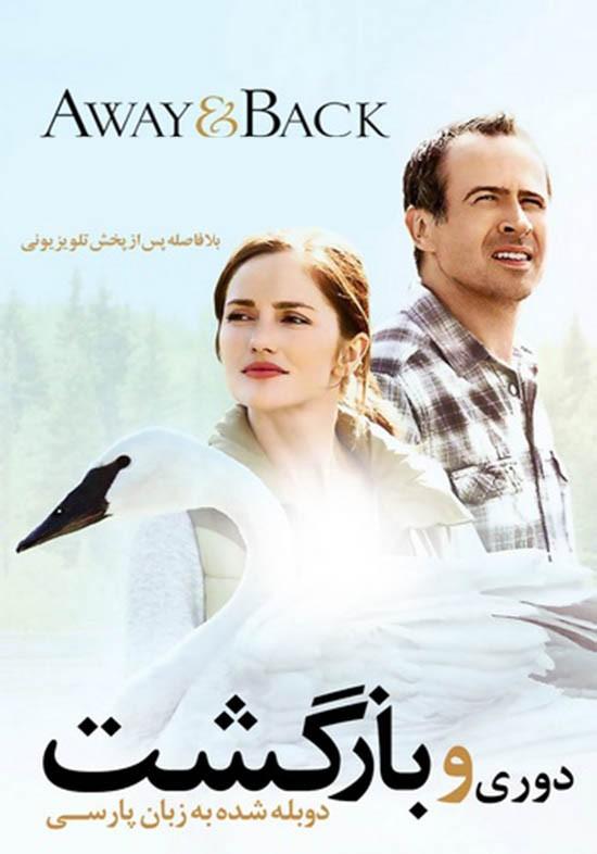 دانلود فیلم Away and Back 2015 با دوبله فارسی