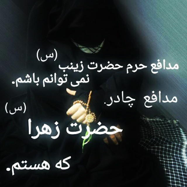 فتونکته - مدافع چادر